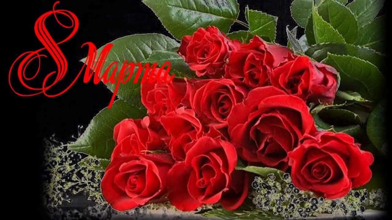 Квест-Сервис поздравляет всех женщин с 8 марта