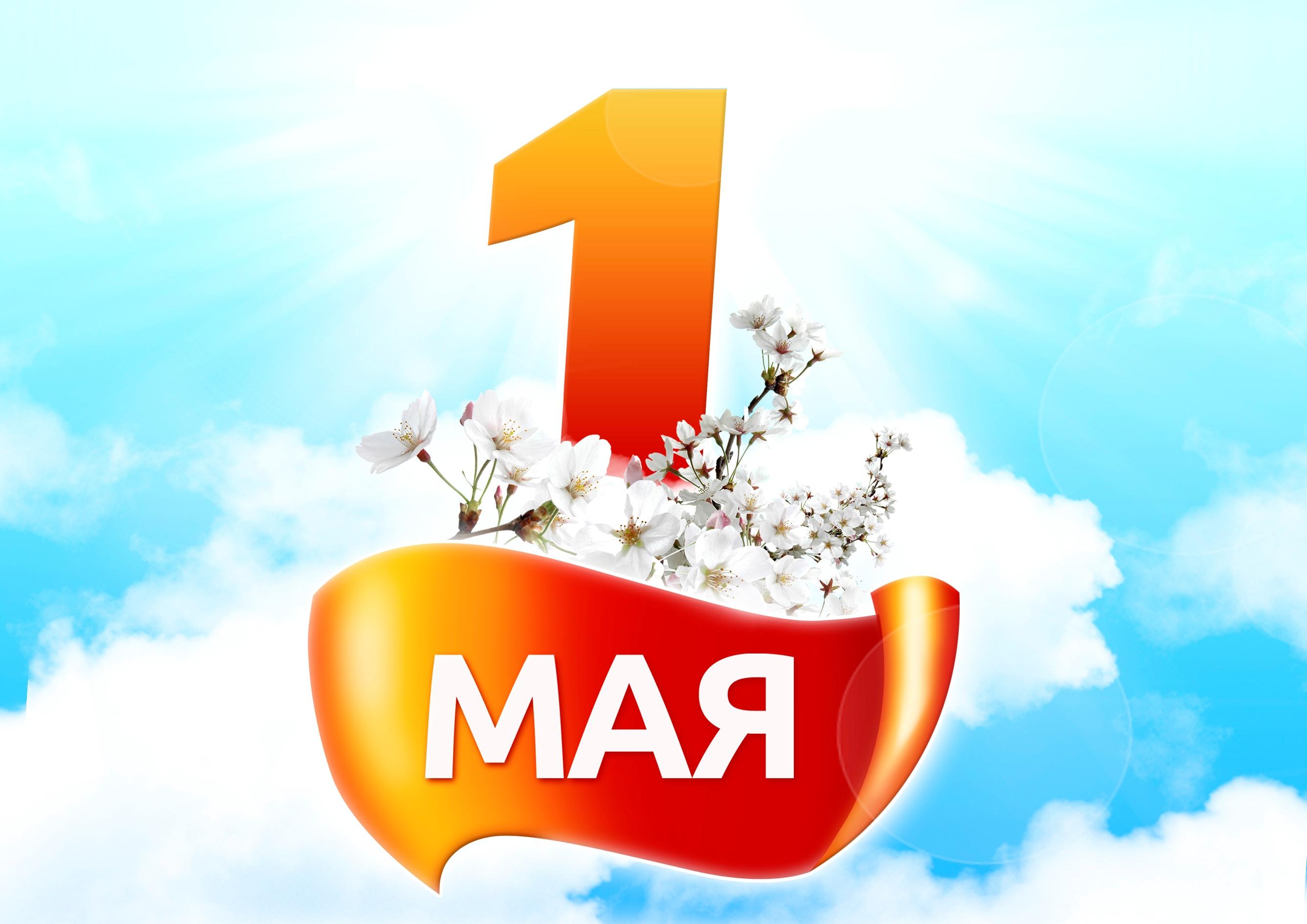 Квест Сервис поздравляет всех с 1 Мая.