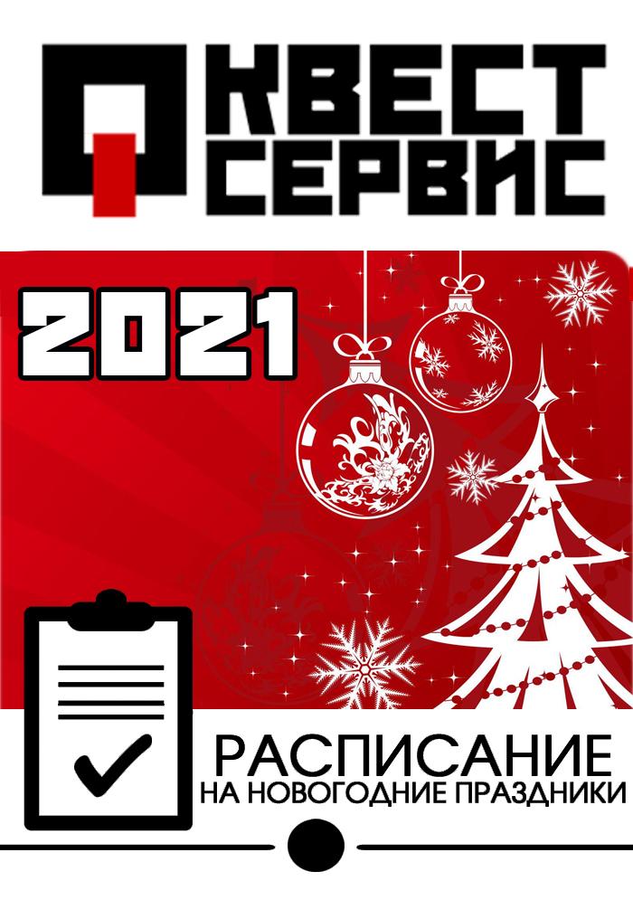 Режим работы СЦ Квест Сервис в праздничные дни: НГ 2021