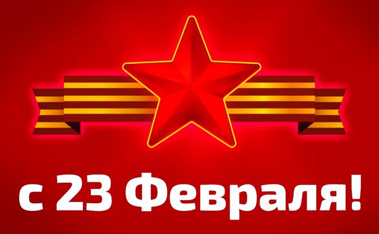 Режим работы СЦ Квест Сервис в праздничные дни: 23 февраля 2021