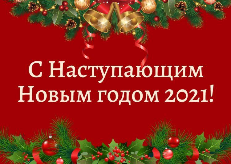 Команда Квест-Сервис поздравляет всех с Наступающим 2021 годом!