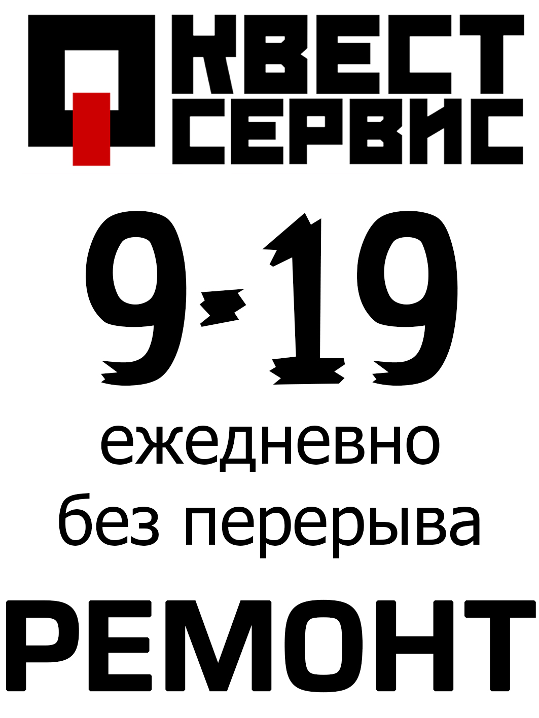 График работы на 24.06.2020 - короткий день до 15-00